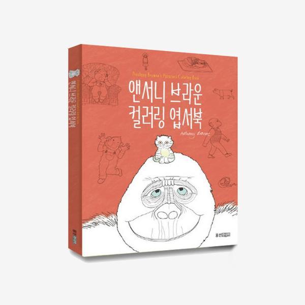 [단행본]  앤서니브라운 컬러링 엽서북