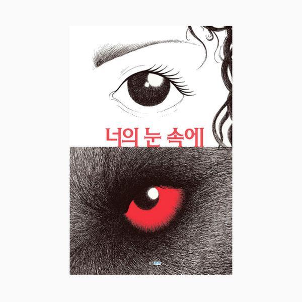 [단행본] 너의 눈속에