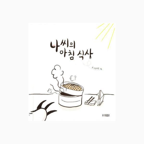 [단행본] 나씨의 아침 식사