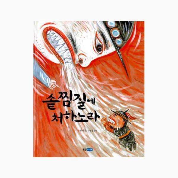 [단행본] 솥찜질에 처하노라