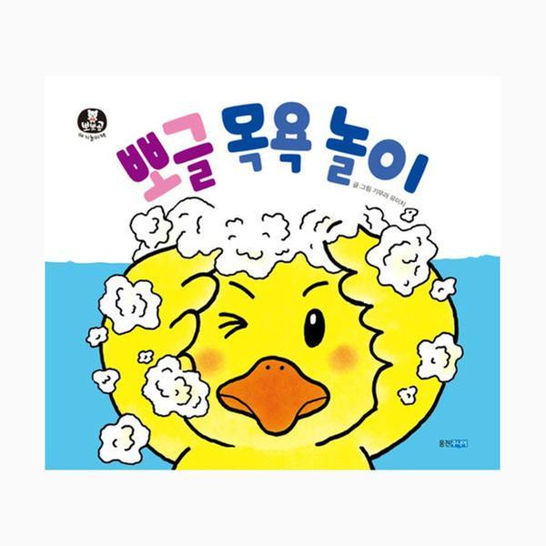 [단행본] 뽀글 목욕놀이