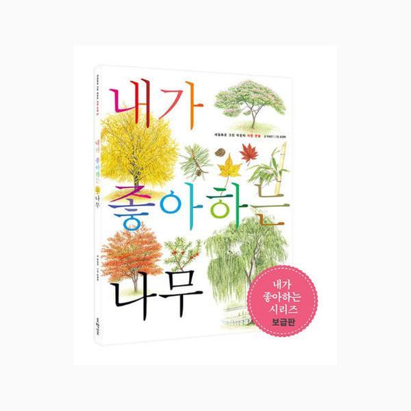 [단행본] 내가 좋아하는 나무 (보급판)