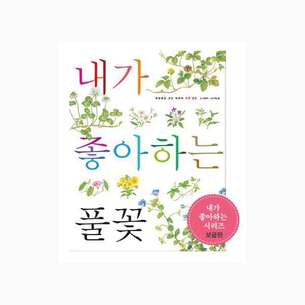 [단행본] 내가 좋아하는 풀꽃 (보급판)
