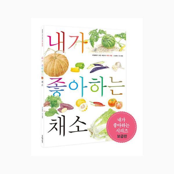 [단행본] 내가 좋아하는 채소 (보급판)