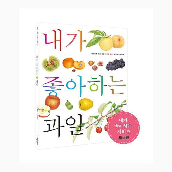 [단행본] 내가 좋아하는 과일 (보급판)