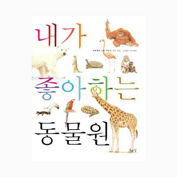 [단행본] 내가 좋아하는 동물원 (보급판)