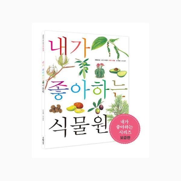 [단행본] 내가 좋아하는 식물원 (보급판)