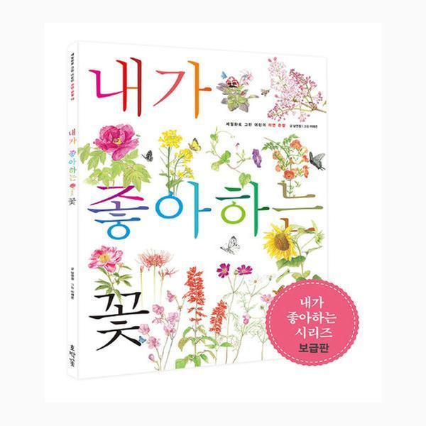 [단행본] 내가 좋아하는 꽃 (보급판)