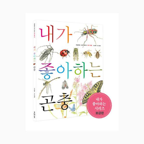 [단행본] 내가 좋아하는 곤충 (보급판)