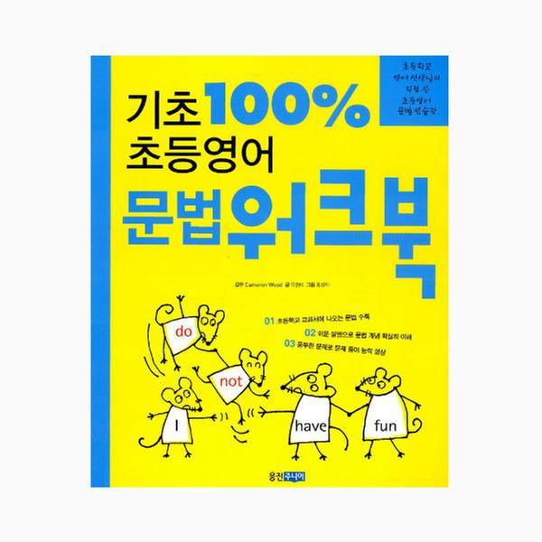 [단행본] 기초 100% 초등 영어 문법 워크북