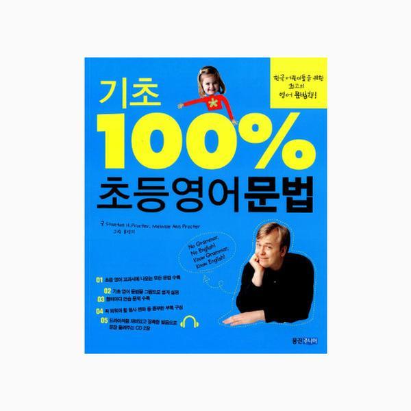 [단행본] 기초 100% 초등 영어 문법