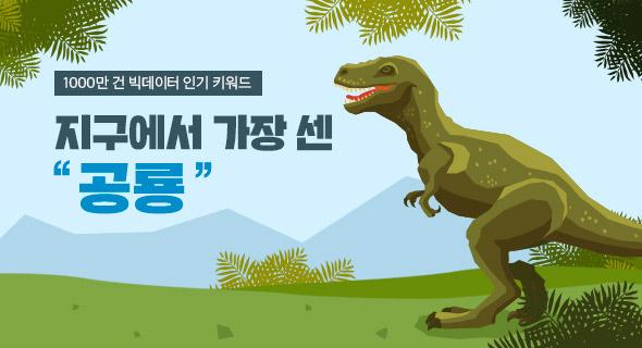 인기 키워드 '공룡'