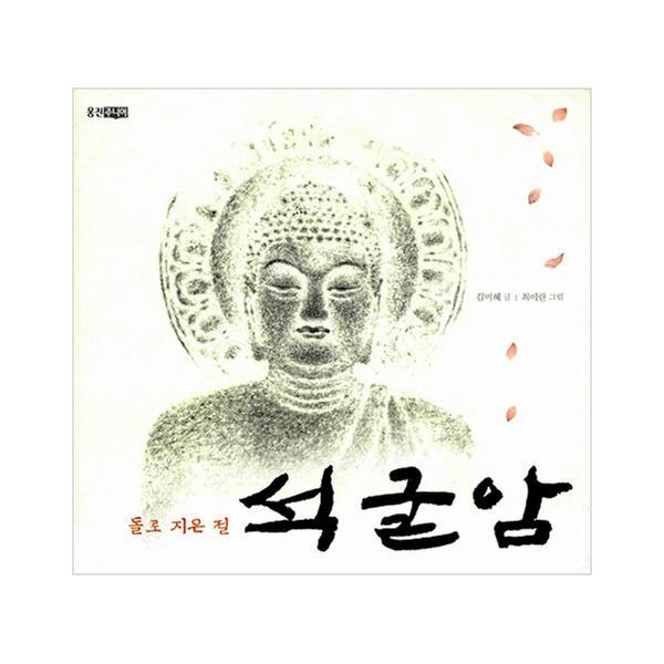 [단행본] 돌로 지은 절 석굴암
