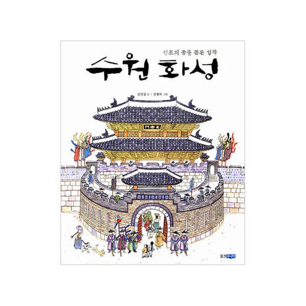 [단행본] 수원 화성_정조의 꿈을 품은 성곽