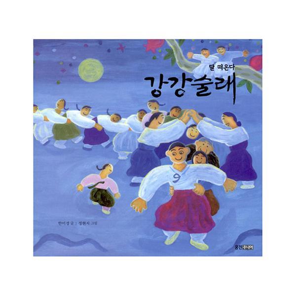 [단행본] 달 떠온다, 강강술래