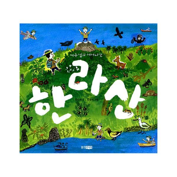[단행본] 제주섬의 어머니산 한라산