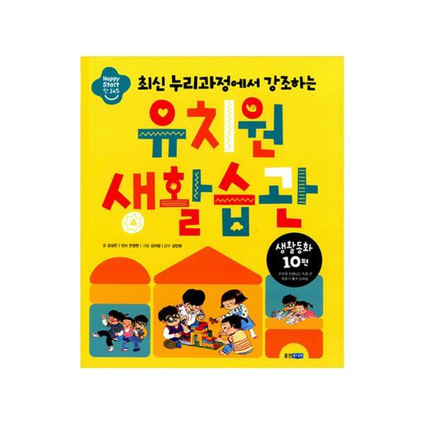 [단행본] 유치원 생활습관