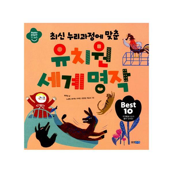 [단행본] 유치원 세계 명작 Best 10