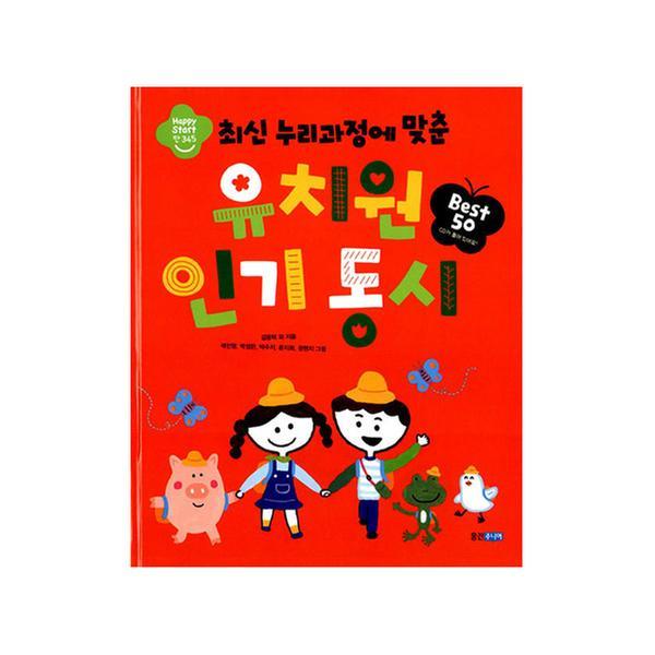 [단행본] 유치원 인기 동시 Best 50
