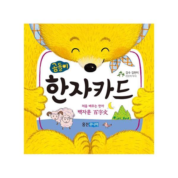 [단행본] 곰돌이 한자카드