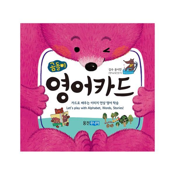 [단행본] 곰돌이 영어카드