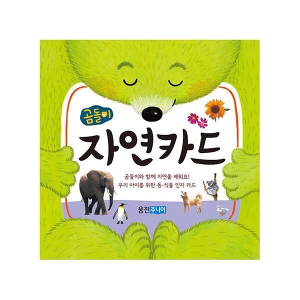 [단행본] 곰돌이 자연카드