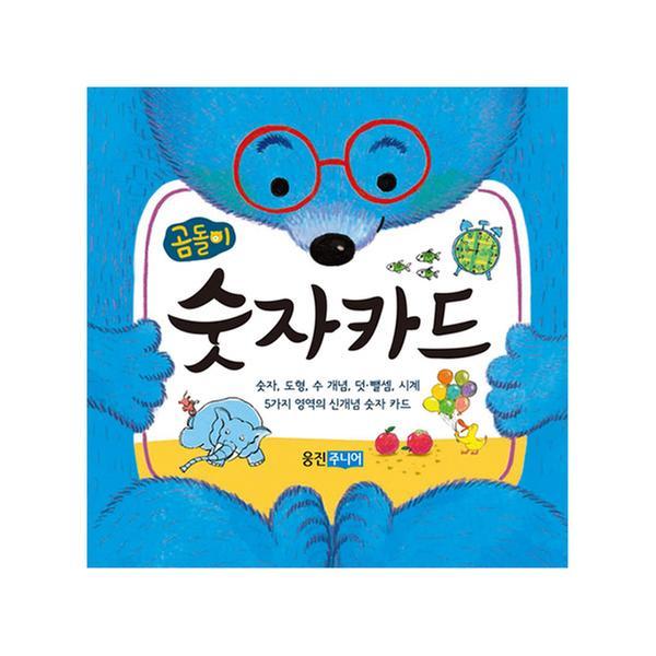 [단행본] 곰돌이 숫자카드