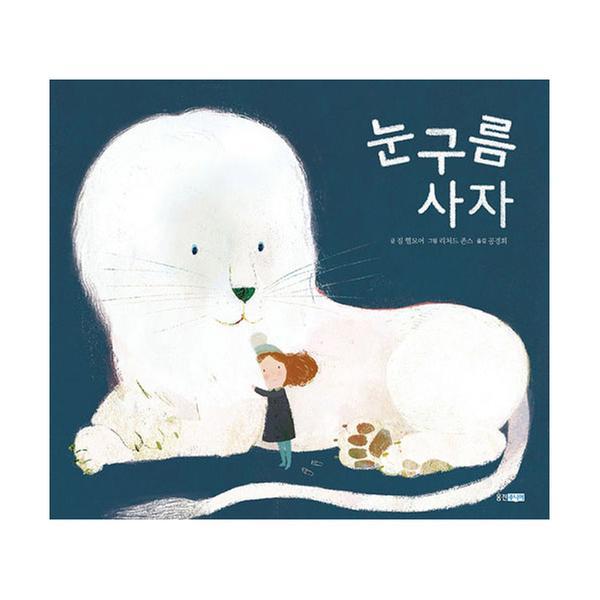 [단행본] 눈구름 사자