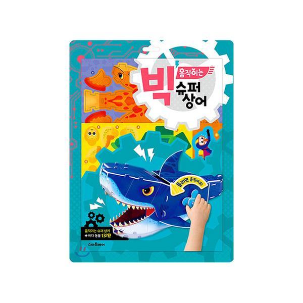 [단행본] 빅 움직이는 슈퍼 상어