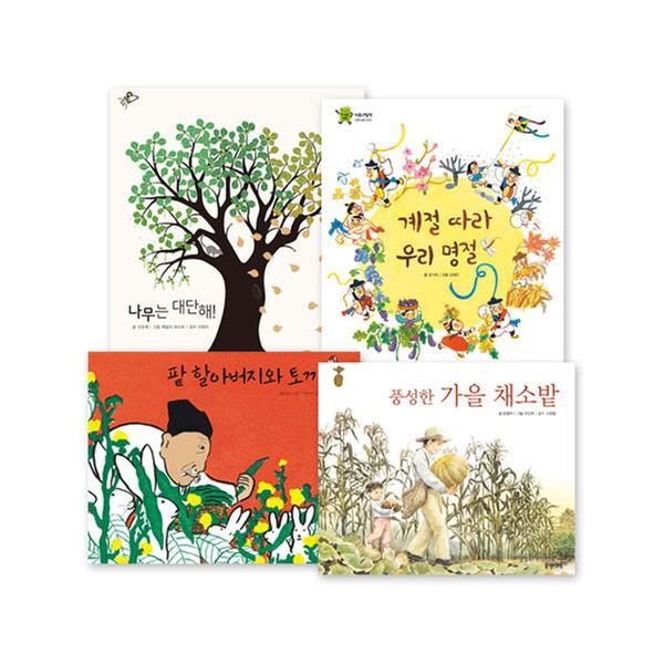웅진 베스트 소세트 교과연계 - 예비초등 (창착그림책&전래동화&명절&가을풍경)