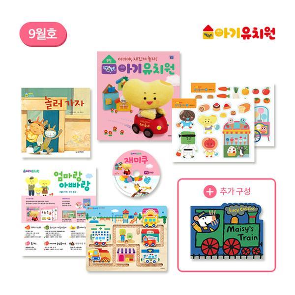 [학습] 웅진 아기유치원 - 9월호 (영어원서 1종 포함)