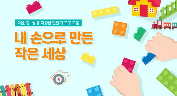 다양한 만들기 교구, 장난감 모음