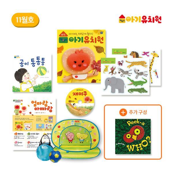 [학습] 웅진 아기유치원 - 11월호 (영어원서 1종 포함)