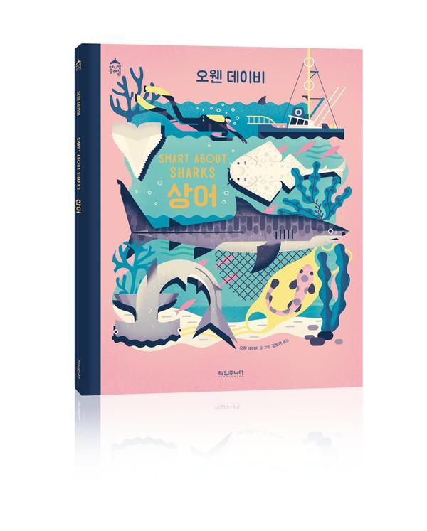 [단행본] 상어