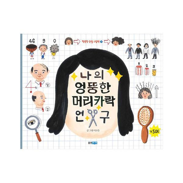 [단행본] 나의 엉뚱한 머리카락 연구