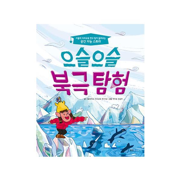 [도서] 으슬으슬 북극 탐험