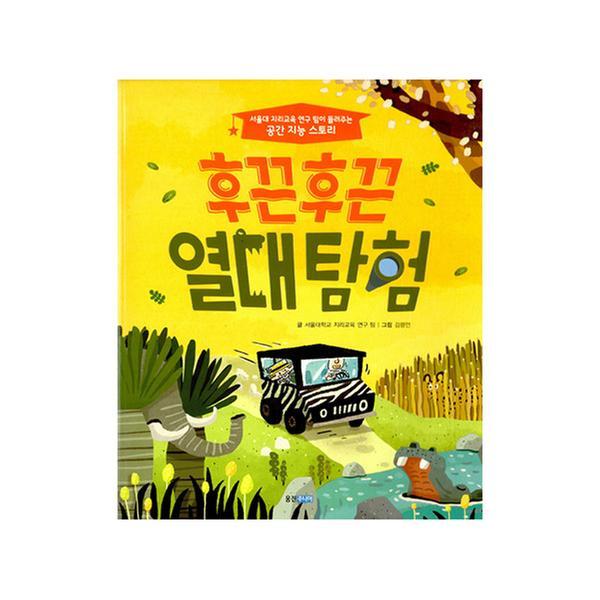 [도서] 후끈후끈 열대 탐험