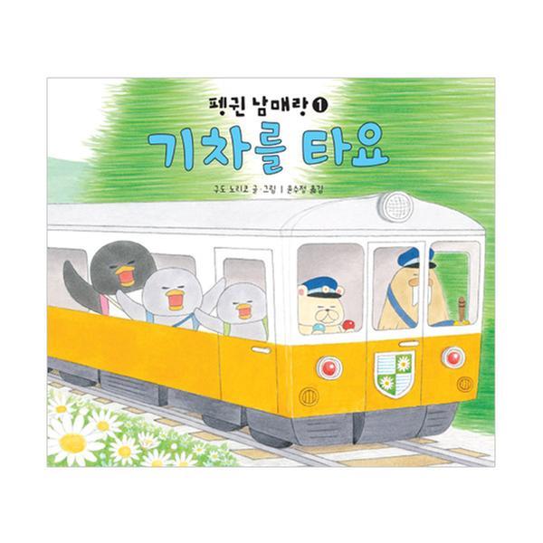 [단행본] 펭귄남매랑① 기차를 타요  ▶ Gift 펭귄 남매 퍼즐 (20pcs) 증정! ◀