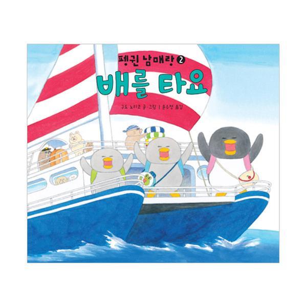 [단행본] 펭귄남매랑② 배를 타요  ▶ Gift 펭귄 남매 퍼즐 (20pcs) 증정! ◀