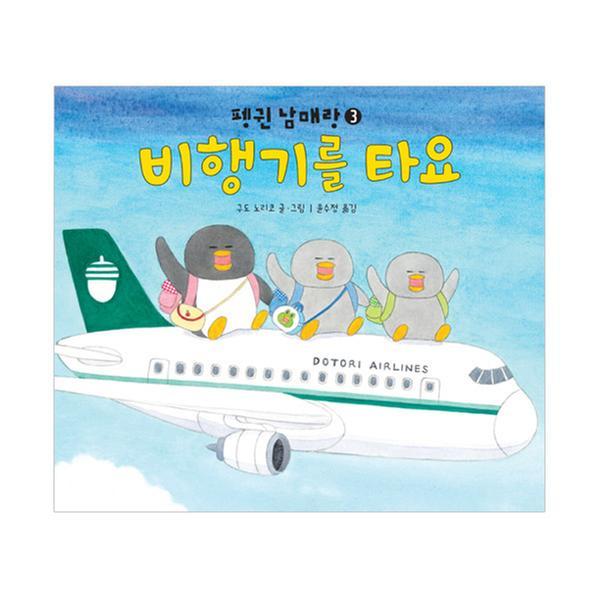 [단행본] 펭귄남매랑③ 비행기를 타요 ▶ Gift 펭귄 남매 퍼즐 (20pcs) 증정! ◀