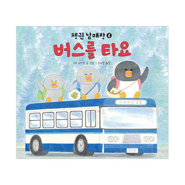 [단행본] 펭귄남매랑④ 버스를 타요 ▶ Gift 펭귄 남매 퍼즐 (20pcs) 증정! ◀