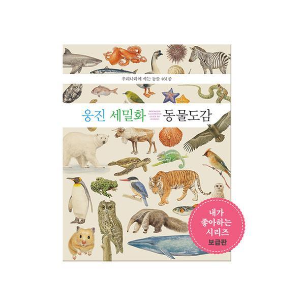 [단행본] 웅진 세밀화 동물도감 (보급판)