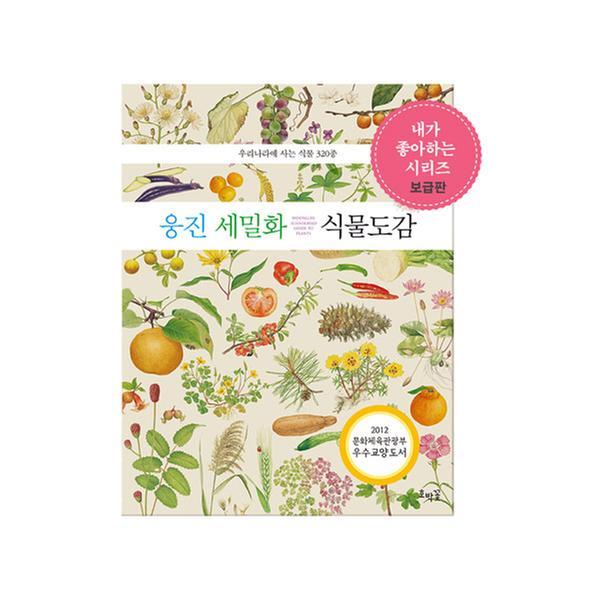 [단행본] 웅진 세밀화 식물도감 (보급판)
