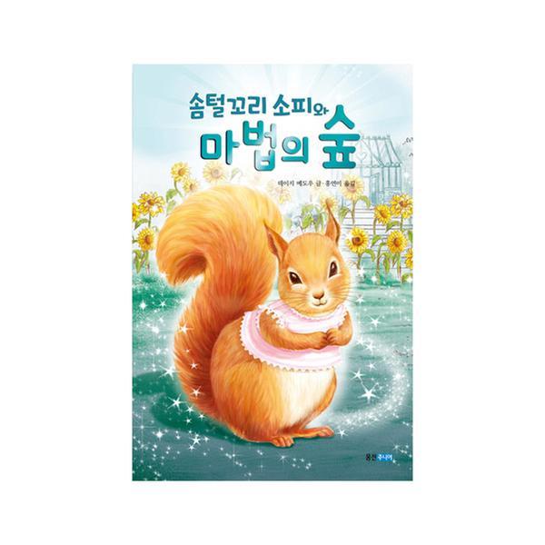 [단행본] 솜털꼬리 소피와 마법의 숲