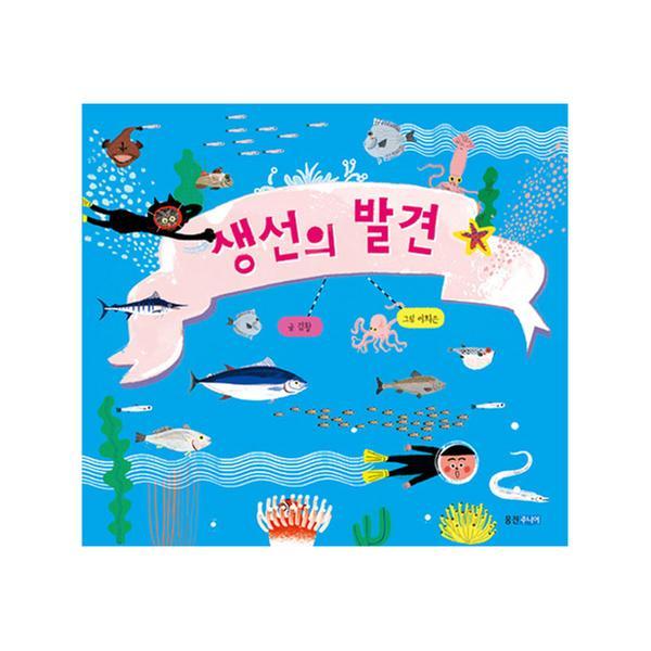 [단행본] 생선의 발견