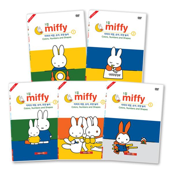 [DVD] 미피(miffy)의 색깔, 숫자, 모양 놀이 1집 10종 세트 (DVD5장+CD5장+영한대본)