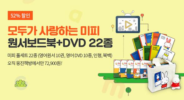 미피 원서 세트 12종 + DVD 10종 특가!