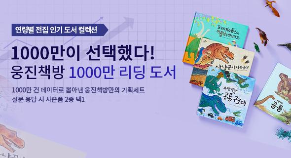 1000만 리딩 도서 특별기획전
