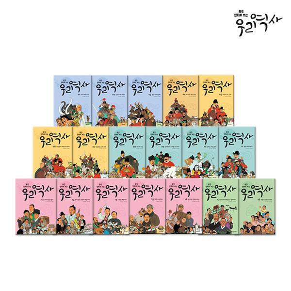 [세트] (정품) 웅진 만화로 보는 우리 역사 (18권) _재정가