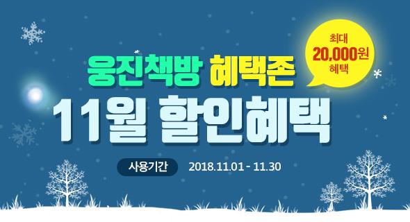 11월 회원혜택 이벤트